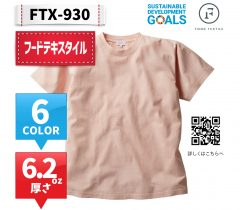 FTX-930